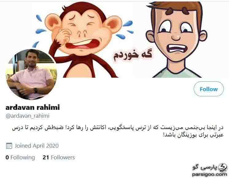 صفحه توئیتر اردوان رحیمی پس از حذف آن توسط رحیمی