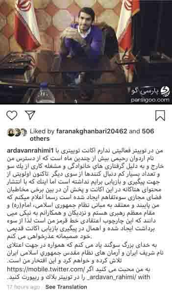 عذرخواهی اردوان رحیمی دستیار ممنوع الکار شده رضا رشیدپور