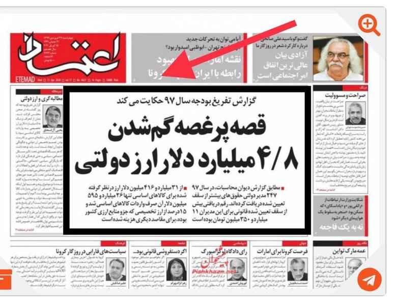 واکنش روزنامه اصلاح طلب اعتماد به 4.8 میلیارد دلار ارز دولتی گم شده