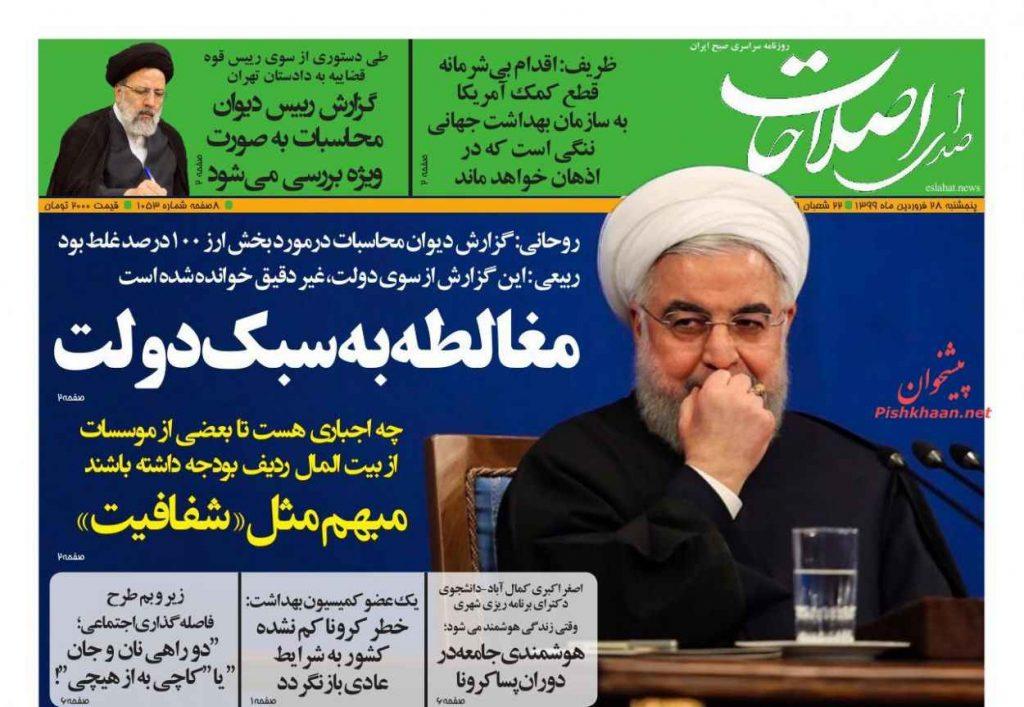 واکنش روزنامه صدای اصلاحات به فرافکنی دولت در بحث 4.8 میلیارد دلار ارز دولتی