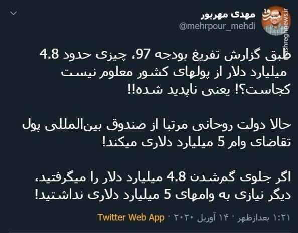 واکنش مهدی مهرپور به خبر 4.8 میلیارد دلار ارز دولتی گم شده