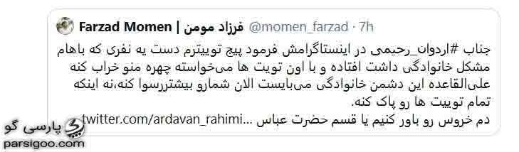 واکنش کاربران به خبر هک شدن توئیتر دستیار ممنوع الکار شده رشیدپور