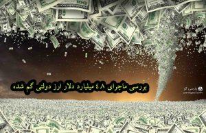4.8 میلیارد دلار ارز دولتی گم شده