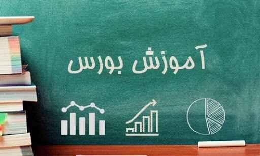 آموزش ورود به بازار بورس
