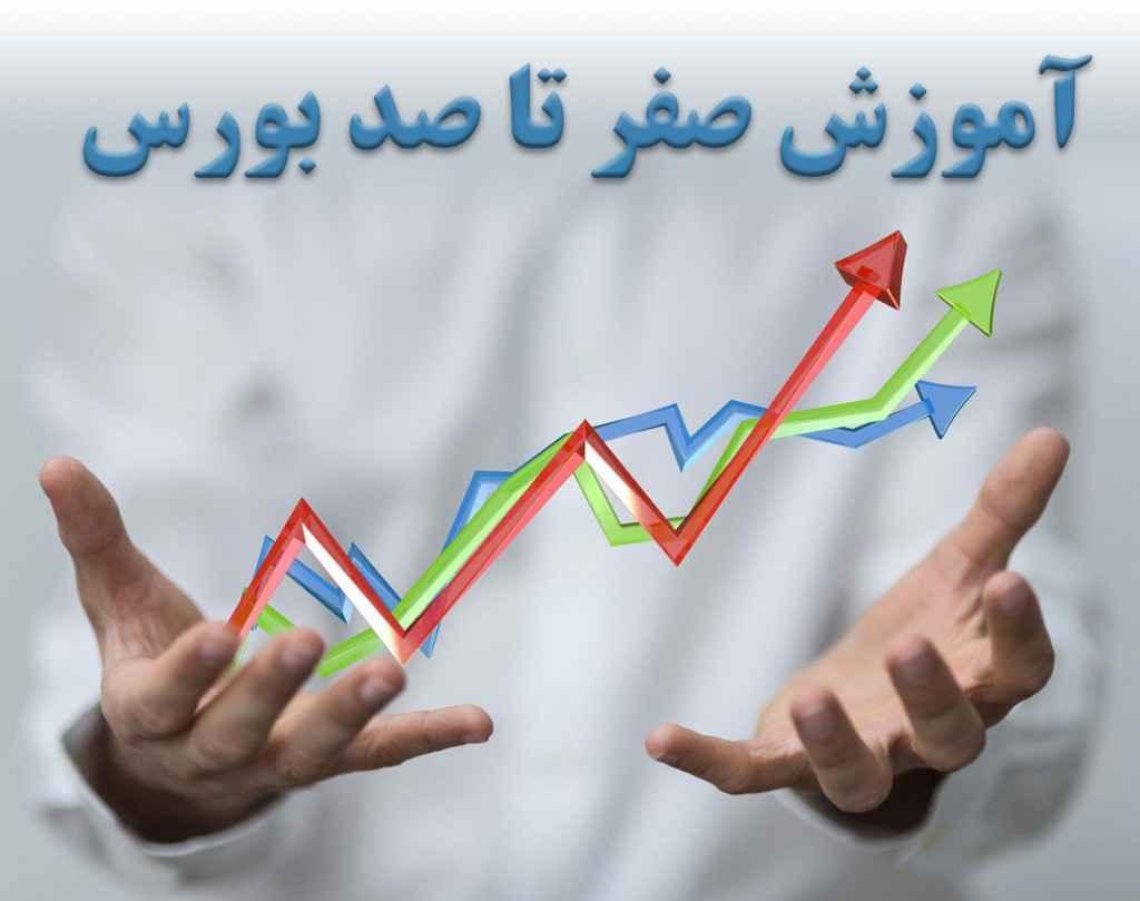 آموزش ورود به بورس و بازار سرمایه