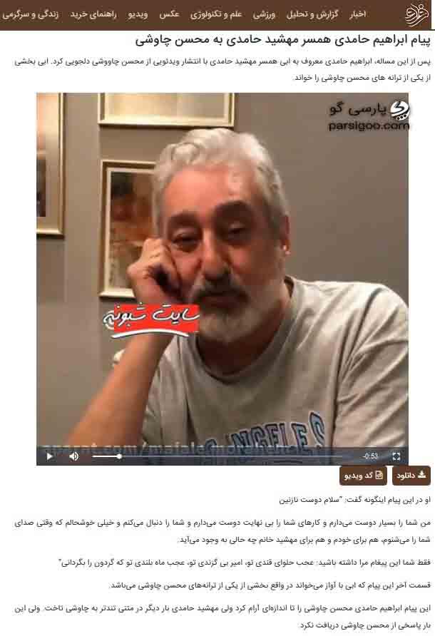 انتشار خبر عذرخواهی ابی از محسن چاوشی در سایت فرارو