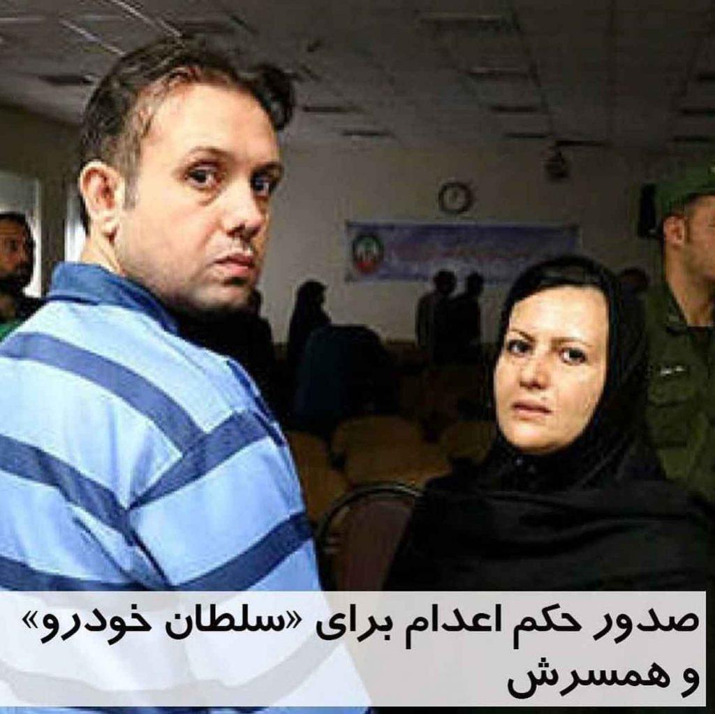 سلطان خودرو و همسرش در دادگاه به اعدام محکوم شدند