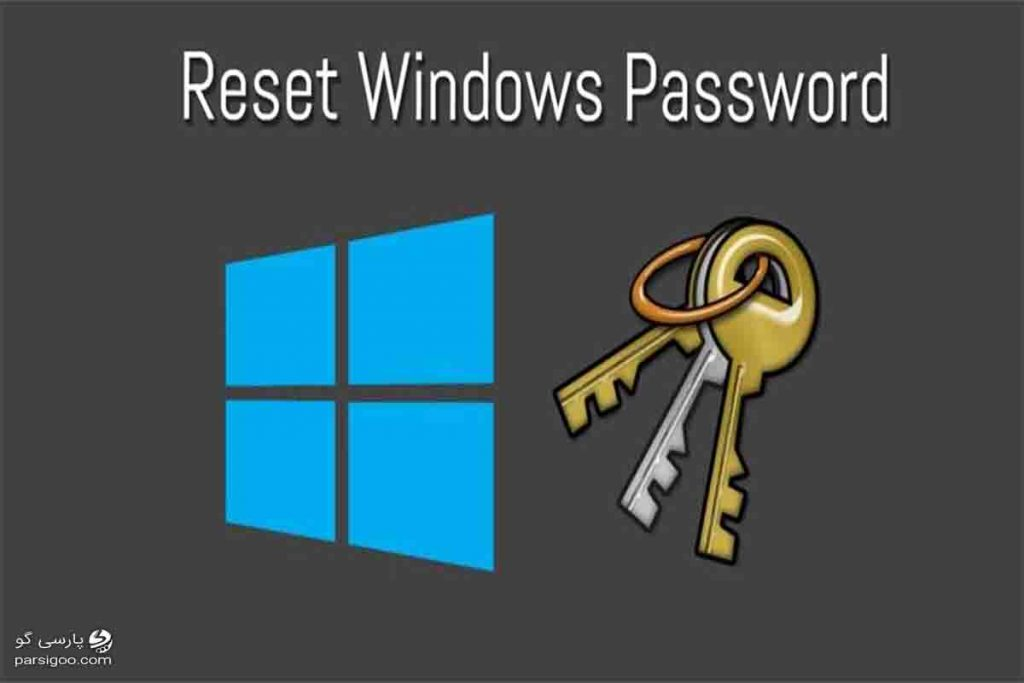 فراموش کردن رمز عبور ویندوز 10 حل مشکل