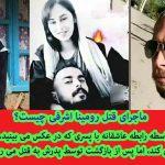 ماجرای قتل رومینا اشرفی توسط پدرش پدر روبینااشرفی کیست دوست پسر روبینا اشرفی کیست
