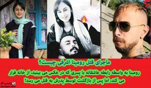 ماجرای قتل رومینا اشرفی چیست؟ + جزئیات و واکنش ها