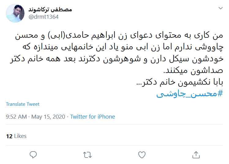 واکنش طنز به جدال محسن چاوشی و همسر ابی