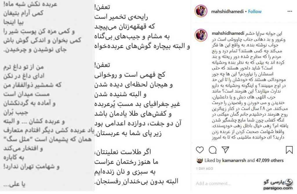واکنش همسر ابی به پاسخ محسن چاوشی به توهین وی به امام علی