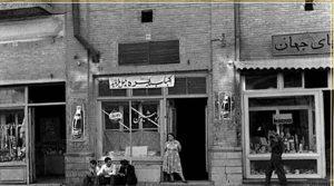 چلوکبابی قدیمی چلوکباب کبابی مغازه کبابی مهمان ابراهیم کباب