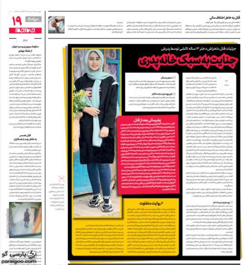 گزارش روزنامه جام جم از قتل رومینا اشرفی