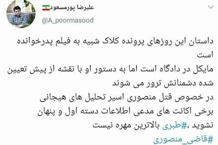 توئیت علیرضا پورمسعود درباره شباهت خودکشی قاضی منصوری با فیلم پدرخوانده