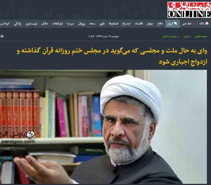 حمله به مجلس یازدهم توسط محمد تقی فاضل میبدی
