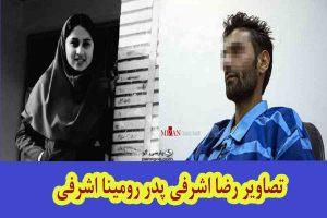 رضا اشرفی پدر رومینا