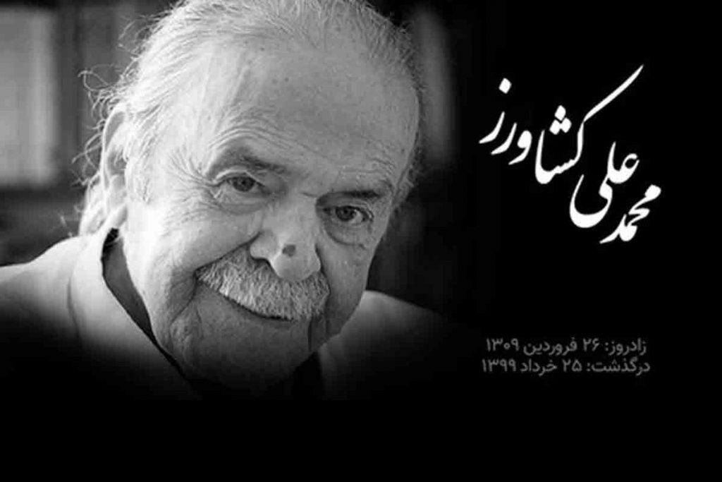 علت مرگ محمد علی کشاورز