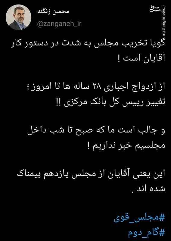 واکنش محسن زنگنه نماینده مجلس به تخریب مجلس یازدهم از سوی جریان غربگرا