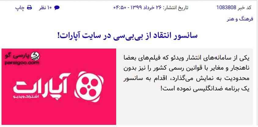 سانسور به سبک آپارات انتقاد کیهان