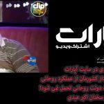 سانسور به سبک آپارات سانسور و حذف سخنان اکبر عبدی در آپارات