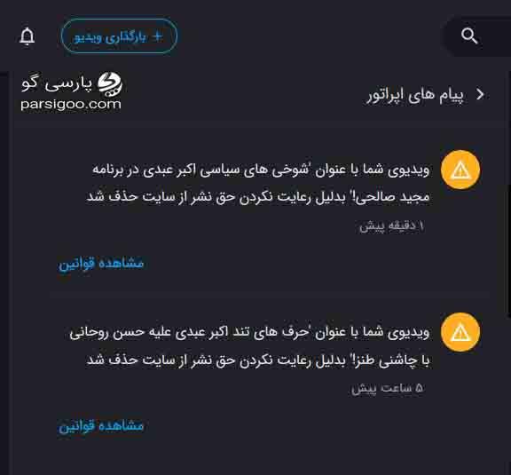 سانسور به سبک آپارات وقتی حرف های اکبر عبدی توسط آپارات سانسور می شود