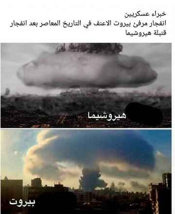 شباهت انفجار بیروت با انفجار هیروشیما