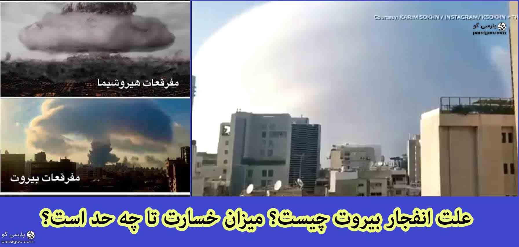 علت انفجار بیروت