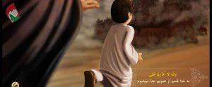 والله لا فارق عمي عبدالله بن حسن مجتبی در کربلا