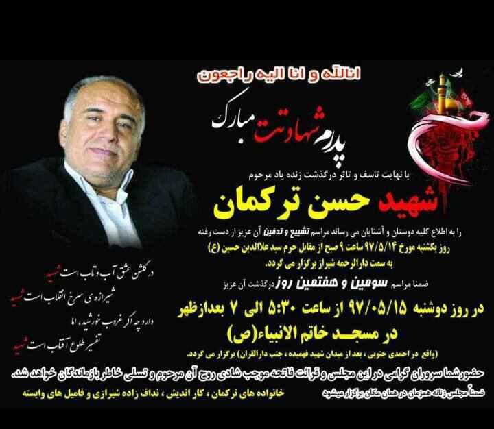 آگهی ترحیم و شهادت مرحوم حسن ترکمان