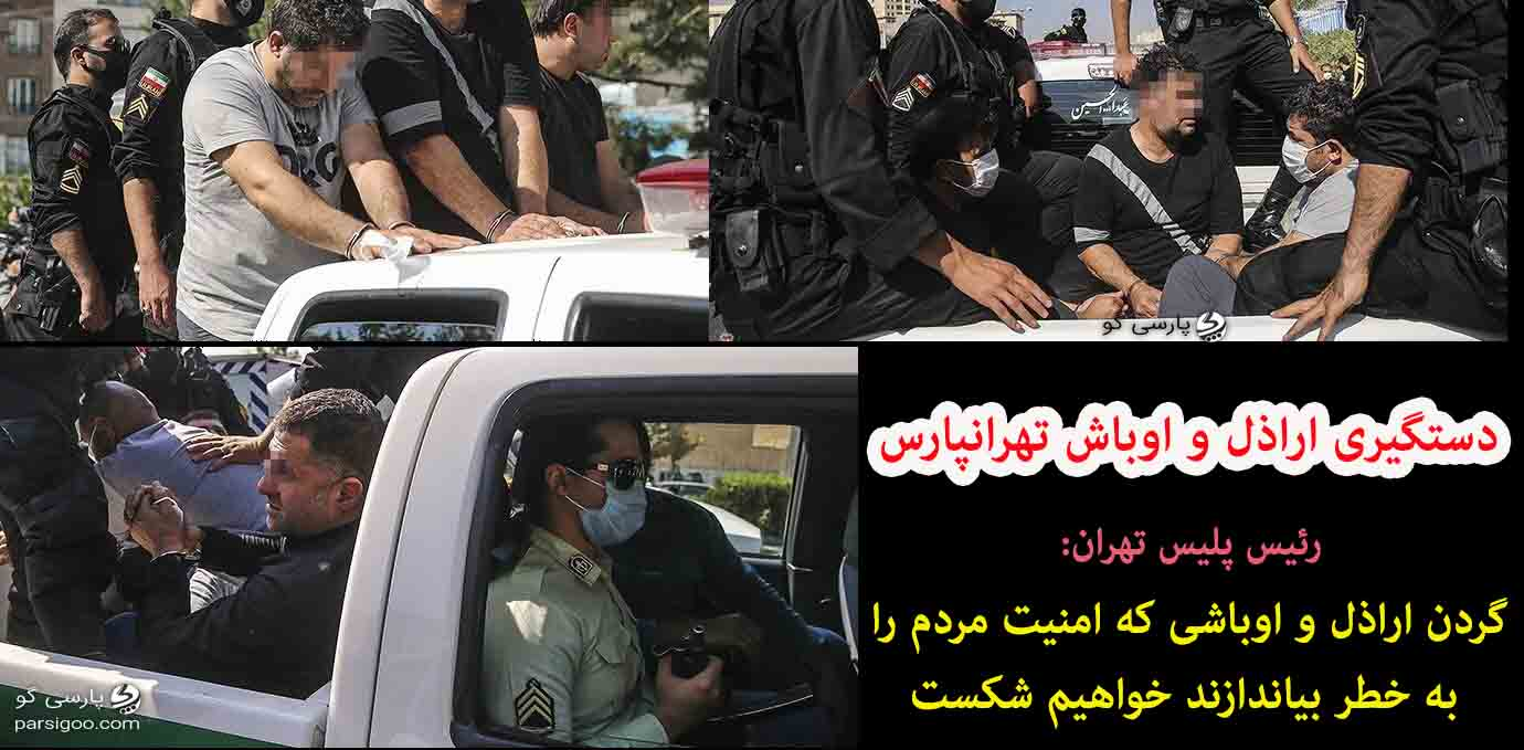 اراذل و اوباش تهرانپارس قبل و بعد از دستگیری