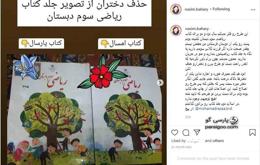 توضیحات تصویرگر درباره حذف دختران از تصویر جلد کتاب ریاضی سوم دبستان