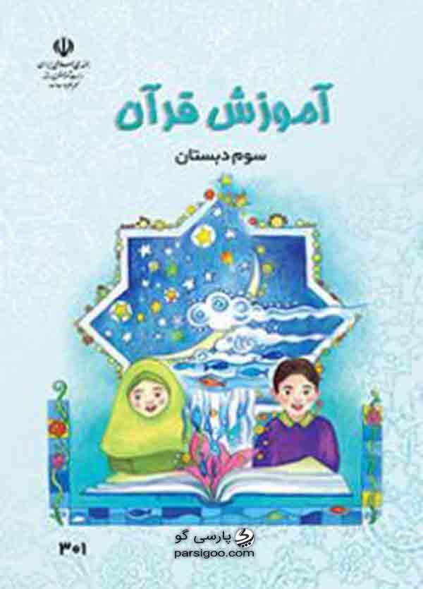 جلد کتاب آموزش قرآن سوم دبستان