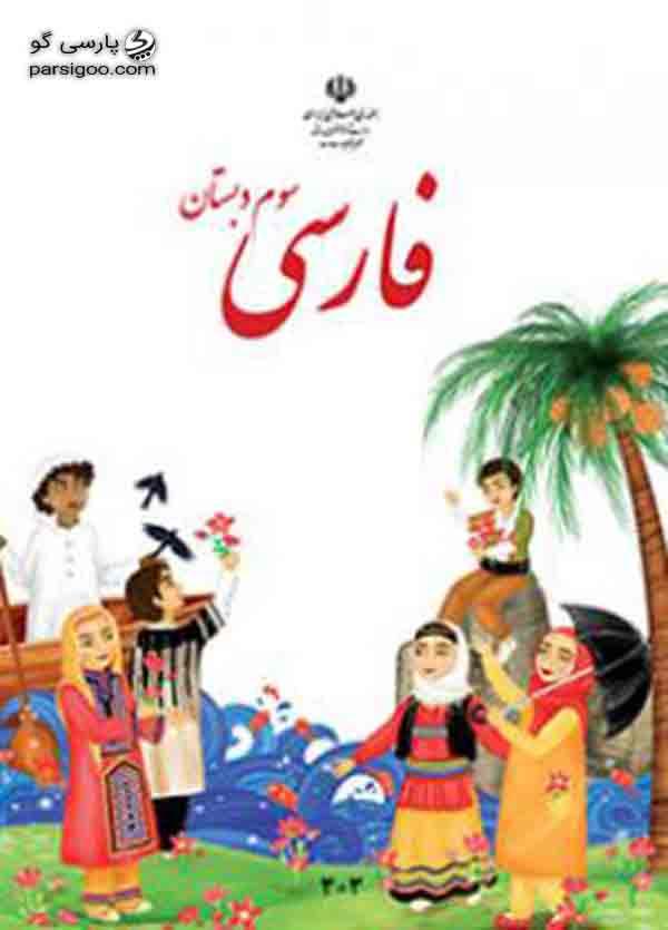 جلد کتاب فارسی سوم دبستان
