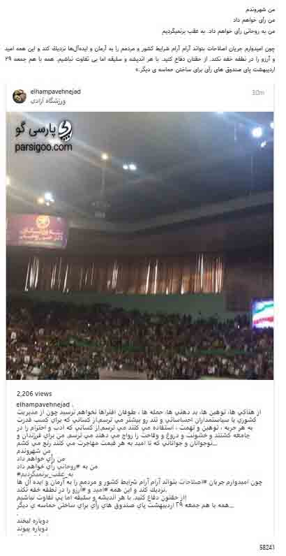 حمایت الهام پاوه نژاد از حسن روحانی ورزشگاه آزادی من به روحانی رای می دهم