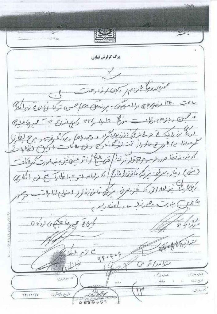 دست خط نوید افکاری درباره عدم مراجعه به پزشکی قانونی