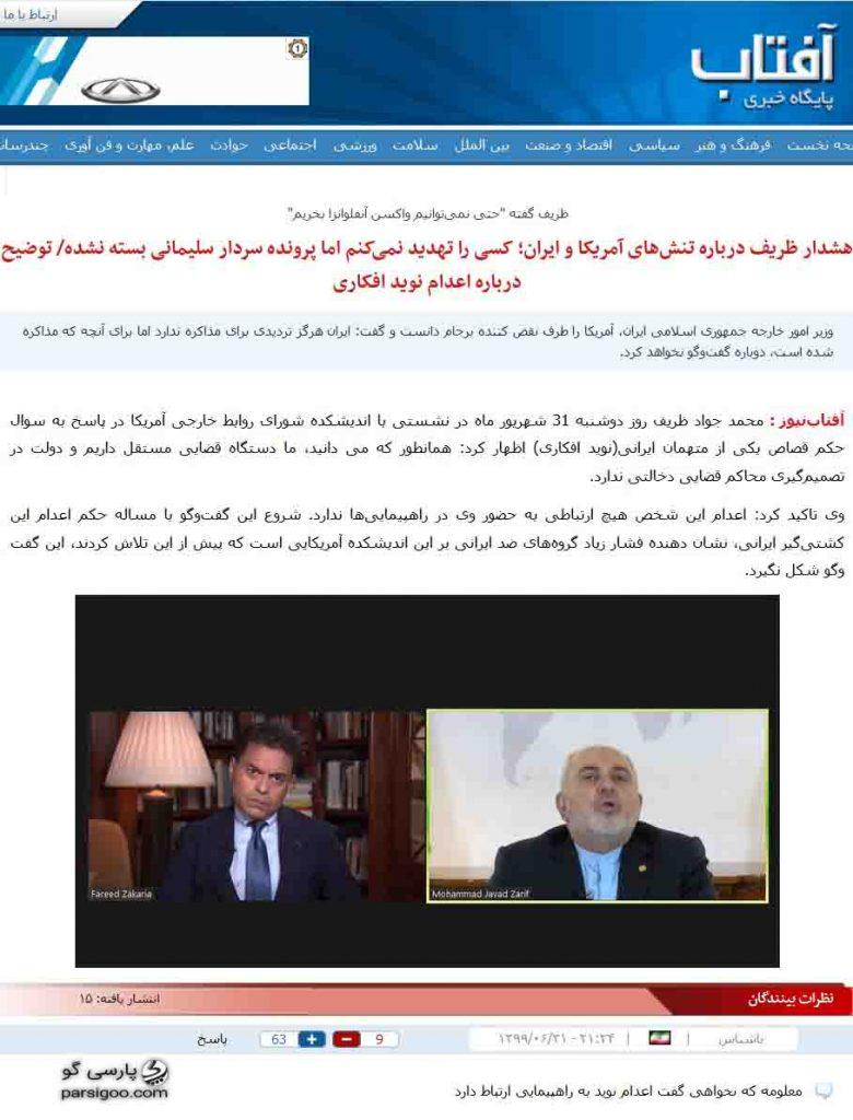 سانسور نظرات مخاطب در سایت آفتاب نیوز