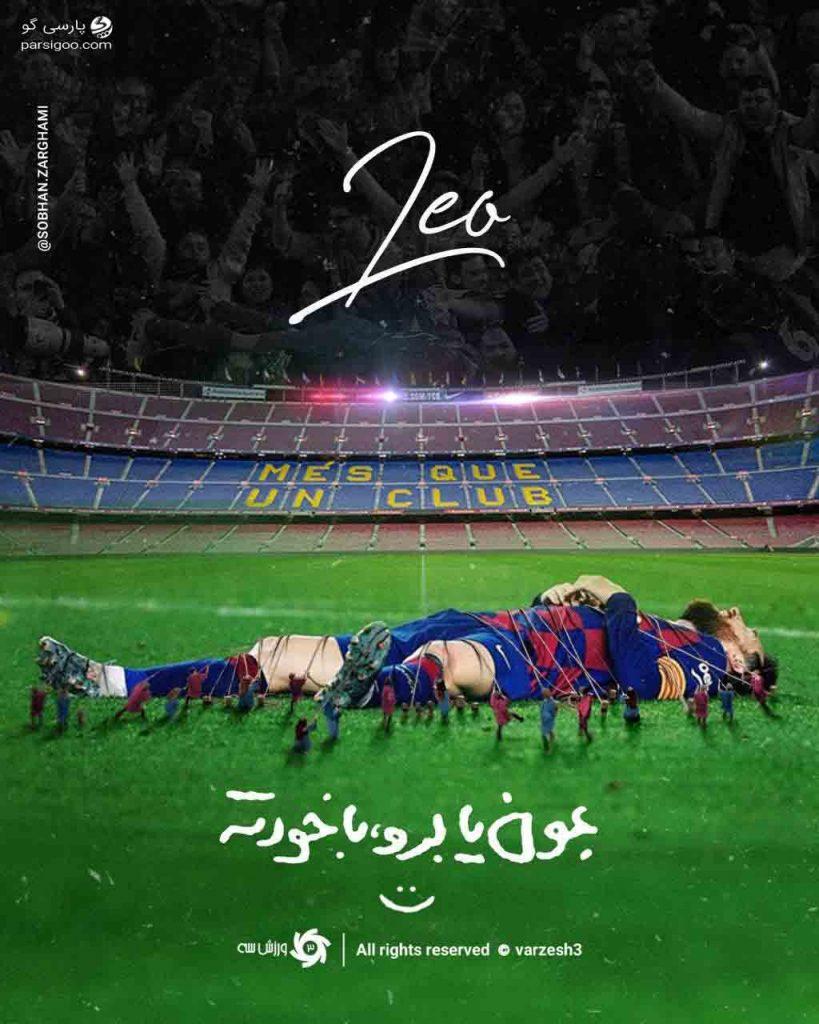 طرح جدایی لیونل مسی از بارسلونا بمون یا برو میلخودته
