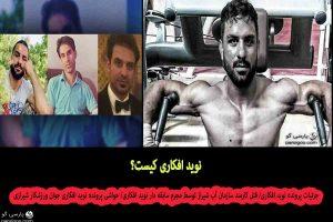 نوید افکاری قتل کارمند سازمان آب به دست نویدافکاری حکم اعدام نوید افکاری