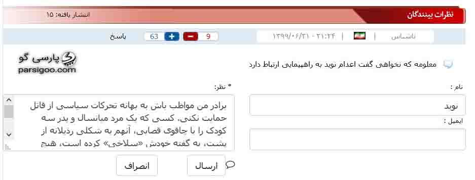 پاسخ نوید به کاربر آفتاب نیوز و نظری که توسط این سایت سانسور شد