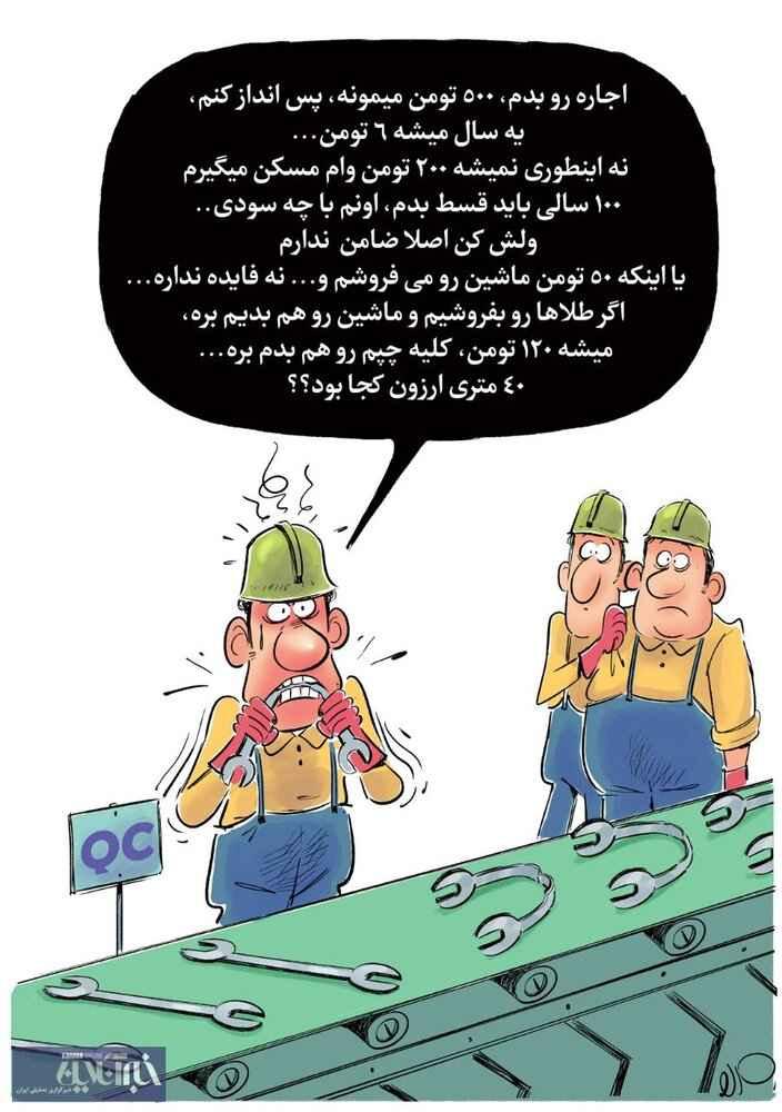 یک کارگر چطور صاحب خانه می شود