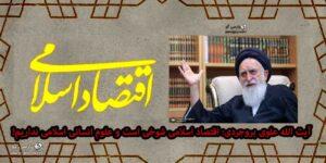 آیت الله علوی بروجردی اقتصاد اسلامی شوخی است و علوم انسانی اسلامی نداریم