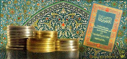 اقتصاد اسلامی و کتاب اقتصادنا