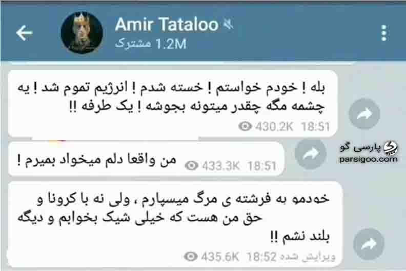 بخشی از نوشته های امیر تتلو و تمایلش به خودکشی