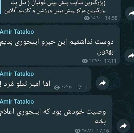 خبر مرگ امیر تتلو در کانال تلگرام وی