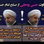 دو موضع متفاوت حسن روحانی درباره موضوع صلح و جنگ امام حسن علیه السلام