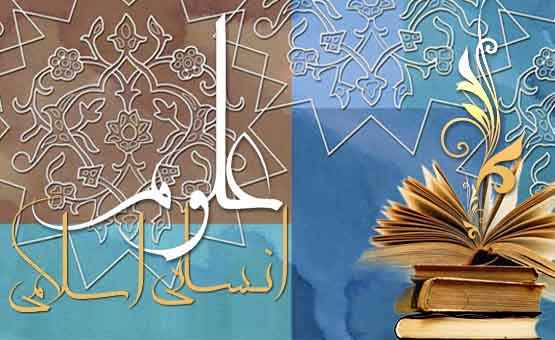 علوم انسانی اسلامی