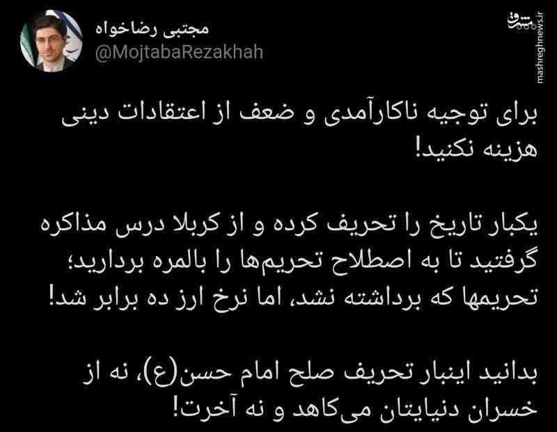 واکنش نماینده مجلس به طرح موضوع صلح و جنگ توسط حسن روحانی