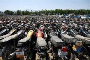 آزاد سازی موتورسیکلت های رسوبی در یزد