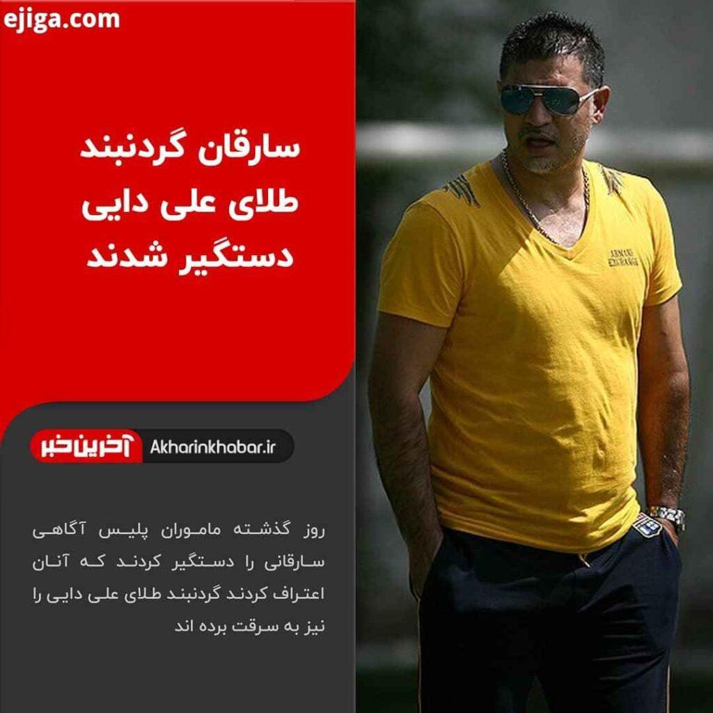 خبر دستگیری سارق گردنبند علی دایی